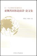 同一个亚洲财团捐赠讲座 亚洲共同体论演讲・论文集