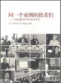 同一个亚洲的使者们―为创建亚洲共同体而努力(中国語版)