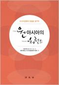 원아시아의 헤럴드 (Korean)