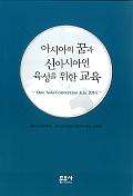 아시아의 끔과 신아시아인 육성을 위한 교육-One Asia Convention Jeju 2014-