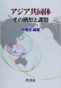 アジア共同体―その構想と課題