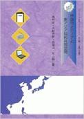 ワンアジア入門ブックレット① 中国のメディアと東アジア知的共同空間