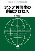 アジア共同体の創成プロセス