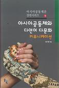 아시아공동체론 강연시리즈1 아시아공동체와 다언어 다문화 커뮤니케이션