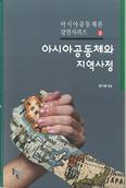 아시아공동체론 강연시리즈2 아시아공동체와 지역사정
