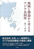 地域と理論から考えるアジア共同体