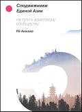 СПОДВИЖНИКИ ЕДИНОЙ АЗИИ на пути к Азиатскому сообществу(ロシア語版)