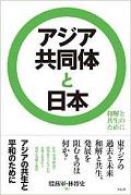 アジア共同体と日本―和解と共生のために