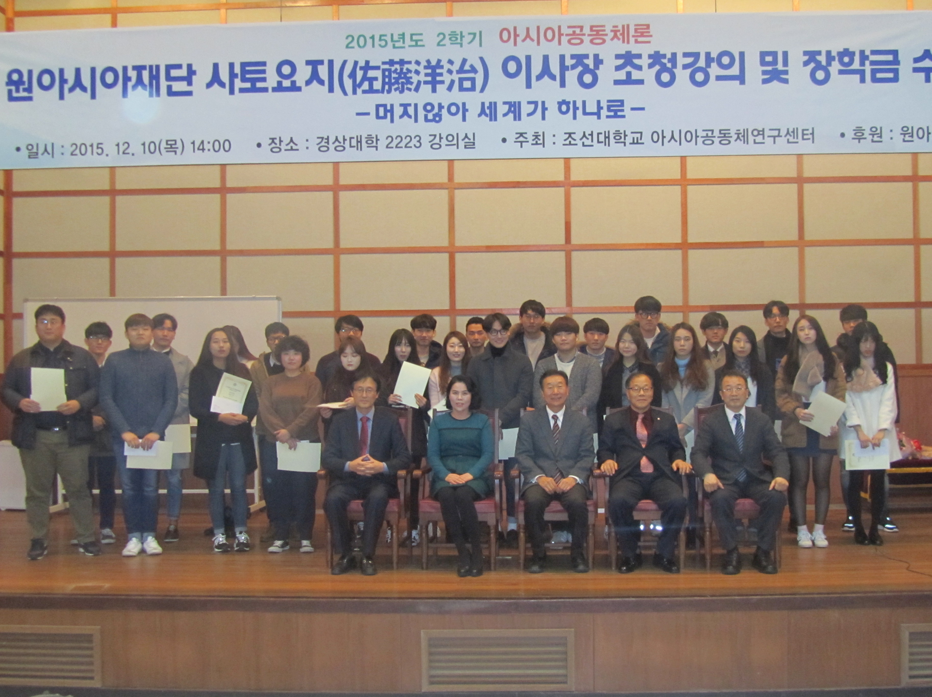 20151210_朝鮮大学
