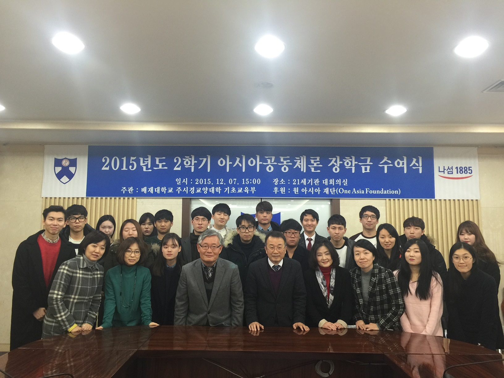 20151207_培材大学