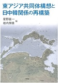 東アジア共同体構想と日中韓関係の再構築