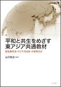 平和と共生をめざす東アジア共通教材―歴史教科書・アジア共同体・平和的共存