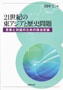 21世紀の東アジアと歴史問題