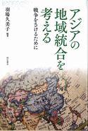 アジアの地域統合を考える -戦争をさけるために-