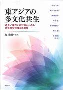 東アジアの多文化共生 -過去/現在との対話からみる共生社会の理念と実態-