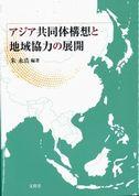 アジア共同体構想と地域協力の展開