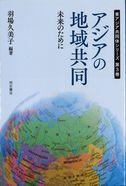 アジアの地域協力-未来のために