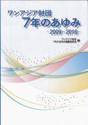 ワンアジア財団7年のあゆみ-2009~2016-