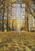 戦後日本の中国研究と中国認識-東大駒場と内外の視点