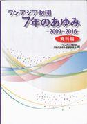ワンアジア財団7年のあゆみ-2009~2016-【資料編】