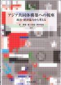 アジア共同体構築への視座-政治・経済協力から考える