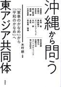 沖縄から問う東アジア共同体