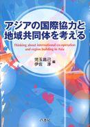 アジアの国際協力と地域共同体を考える