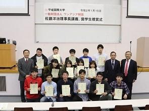 20200115_平成国際大学②