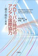 グローバル時代のアジアの国際協力