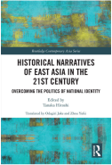 Historical Narratives of East Asia in the 21st Century