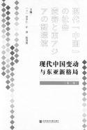 現代『中国』の社会 変容と東アジアの新環境(第二辑)