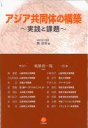 アジア共同体の構築 ~実践と課題~