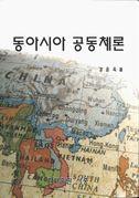 동아시아 공동체론